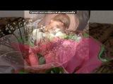 «про меня...» под музыку Катя Баженова - Ой, Люли (А Девочки Танцуют) (НОВИНКА 2011). Picrolla